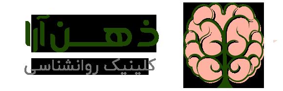 مرکز مشاوره و کلینیک روانشناسی ذهن آرا، مرکز مشاوره روانشناسی تلفنی و آنلاین در تهران
